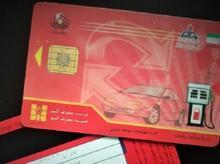 مفقودی کارت سوخت در شیپور