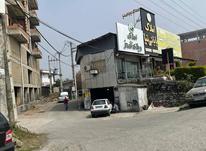 مغازه تجاری 150 متر در چالوس در شیپور-عکس کوچک