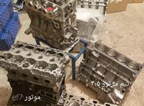 موتور کامل پژو 405 و موتور کامل پژو پارس ایرانخودرو در شیپور-عکس کوچک