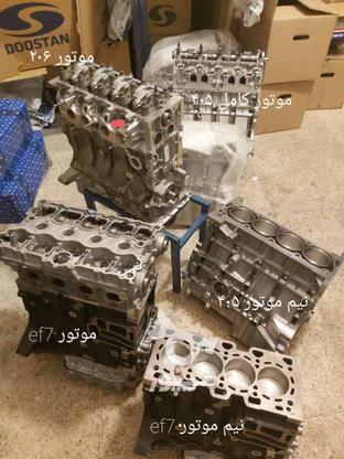 موتور کامل پژو 405 و موتور کامل پژو پارس ایرانخودرو در گروه خرید و فروش وسایل نقلیه در کرمان در شیپور-عکس1