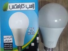 لامپ 25وات LEDکارامکس در شیپور