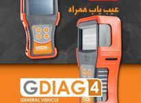 دیاگ مهاد صنعت G4 طرح تعویض با دستگاههای قدیمی  در شیپور-عکس کوچک