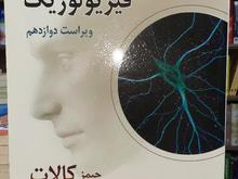 کتاب روانشناسی دانشگاهی در شیپور