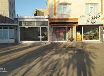 دو باب مغازه اجاره  در شیپور-عکس کوچک