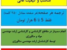 ترجمه متن انگلیسی به فارسی، تایپ، انجام سمینار در شیپور