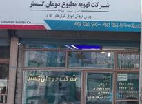 فروش کولر گازی (((شرکت دومان گستر))) در شیپور-عکس کوچک