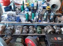 فروش انواع الکتروموتور گیربکس کفکش پمپ آب  در شیپور-عکس کوچک