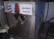 دستگاه بستنی ساز قیفی در شیپور-عکس کوچک
