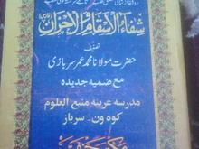 فروش کتاب شفالاقسام  در شیپور