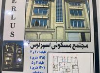 آپارتمان 140 متر اباذر 29  در شیپور-عکس کوچک
