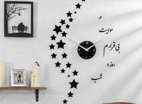 ساعت دیواری جدید  در شیپور-عکس کوچک