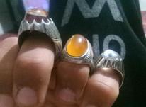 سه عدد انگشتر در شیپور-عکس کوچک