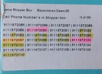 خط همراه اول  0911.197.2100 در شیپور-عکس کوچک