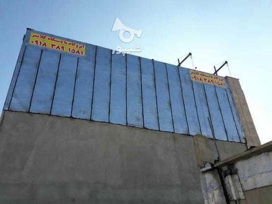 نمایندگی فروش و نصب ایزوگام درجه ی یک دلیجان، با قیمت مناسب در گروه خرید و فروش خدمات و کسب و کار در کرمانشاه در شیپور-عکس3