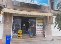 چادر مغازه در شیپور-عکس کوچک