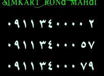 0911.34000.57 در شیپور-عکس کوچک