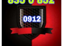 0912.835.0852 رند دایمی  در شیپور-عکس کوچک
