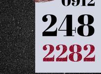 0912.248.22.82 فوق رند در شیپور-عکس کوچک