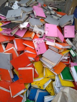 خریدار کاغذ باطله روزنامه کتاب آهن ضایعات کابل مس چدن چیلر  در گروه خرید و فروش خدمات و کسب و کار در تهران در شیپور-عکس1