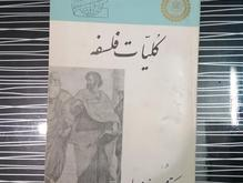 کتاب قدیمی کلیات فلسفه در شیپور