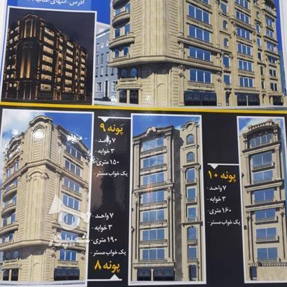 فروش آپارتمان 150 متر در افتاب 42 در گروه خرید و فروش املاک در مازندران در شیپور-عکس1