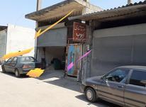 فروش ملک تجاری و مغازه 135بلوارامام رضا کوچه نوری  در شیپور-عکس کوچک