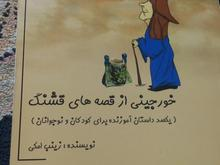 کتاب خورجینی ازقصه های قشنگ یکصد داستان اموزنده وجذاب در شیپور