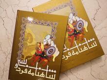 کتاب شاهنامه فردوسی چاپ مسکو در شیپور