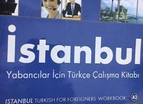 آموزش ترکی استانبولی  در شیپور-عکس کوچک