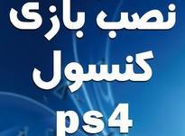 نصب 10 بازی انتخابی و رندوم بر روی کنسول PS4 در شیپور-عکس کوچک