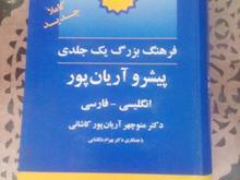 فروش دیکشنری در شیپور