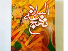نهج البلاغه  (مترجم دشتی) در شیپور