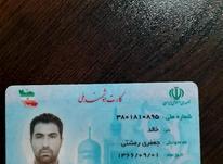 مدارک گم شده در شیپور-عکس کوچک