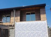 فروش ویلا 132 متر در بابلسر در شیپور-عکس کوچک