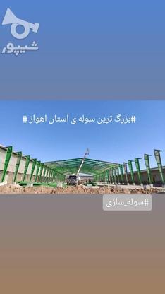 خریدفروش و ساخت انواع سوله نوودست دوم مناسب ترین قیمت در گروه خرید و فروش خدمات و کسب و کار در تهران در شیپور-عکس7