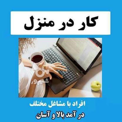 کاردر منزل کاراینترنتی درامد میلیونی راحت اسان در گروه خرید و فروش استخدام در اصفهان در شیپور-عکس1
