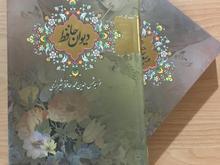 کتاب دیوان حافظ دو زبانه  در شیپور