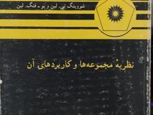 کتاب نظریه مجموعه های لین در شیپور