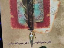 کتاب فارسی عمومی فتوحی در شیپور