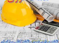 تامین سرمایه و مصالح ساختمانی نقدی و تهاتر در شیپور-عکس کوچک