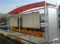 انواع ایستگاه اتوبوس شهری  در شیپور-عکس کوچک