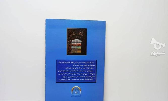 کتاب رمان فرار از زمان در گروه خرید و فروش ورزش فرهنگ فراغت در تهران در شیپور-عکس3