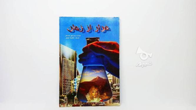 کتاب رمان فرار از زمان در گروه خرید و فروش ورزش فرهنگ فراغت در تهران در شیپور-عکس1