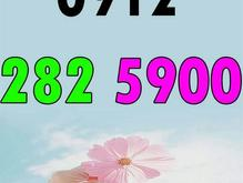 09122825900 در شیپور