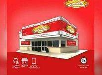 فراخوان استخدام فروشگاه های زنجیره ای محسن در شیپور-عکس کوچک