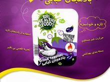 سبزی و صیفی فراوری شده با نشان سیب سلامت در شیپور