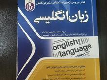 زبان انگلیسی (کامل ترین کتاب دروس آزمون استخدامی کشور) در شیپور