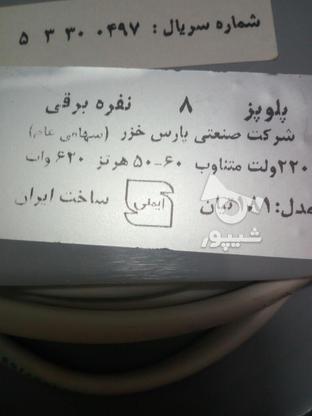 پلوپز هشت نفره پارس خزر نو واستفاده نشده در گروه خرید و فروش لوازم خانگی در مازندران در شیپور-عکس3