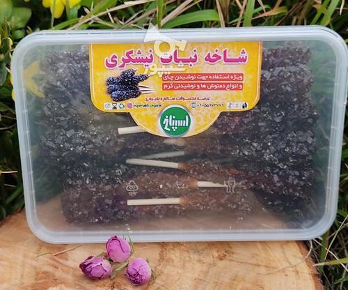 فروش انواع عسل و محصولات ارگانیک در گروه خرید و فروش خدمات و کسب و کار در مازندران در شیپور-عکس3