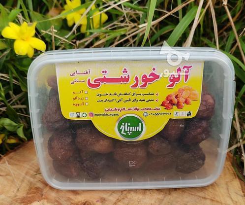 فروش انواع عسل و محصولات ارگانیک در گروه خرید و فروش خدمات و کسب و کار در مازندران در شیپور-عکس7